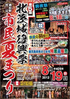 第5回市民夏祭りポスター画像.jpg