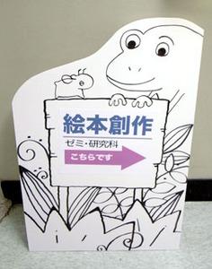 09学校展01.JPG