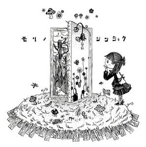 ドアのある風景 by Yuka Tamada
