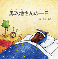 mekuchi_noda_s.jpg