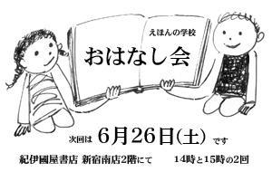 ohaanashikai100626