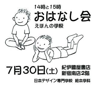 ohanashika110730.jpg