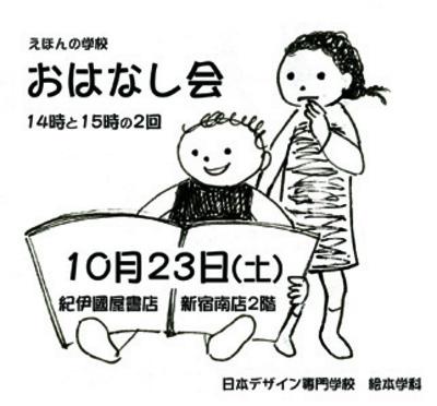 ohanashikai101019.jpg