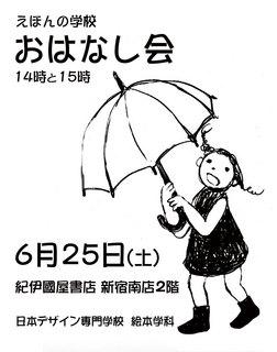 ohanashikai110625.jpg